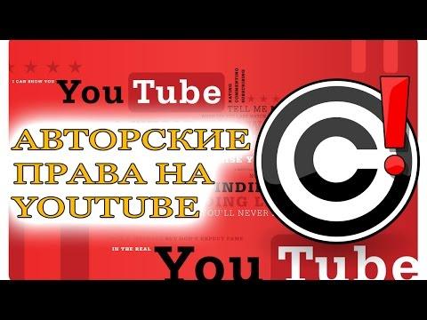 видео: Авторское право на youtube. Правила youtube с комментариями, серия 2