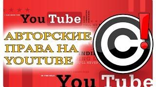 видео Правила сайта и авторские права
