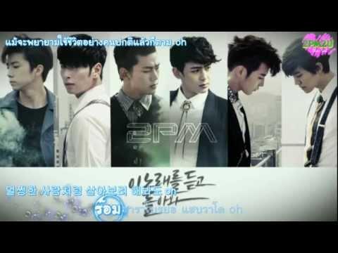 [2PM2U] 2PM -One More Day (karaoke+Thaisub)
