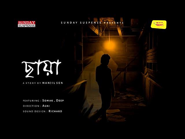 Sunday Suspense | Chhaya | ছায়া | Manjil Sen | Mirchi Bangla
