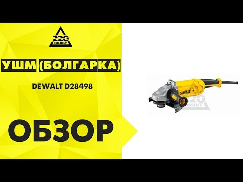 Електрически ъглошлайф DeWALT D28498 #aynL6XtKL80