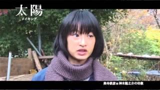 「太陽」 4月23日より東京・角川シネマ新宿ほか全国にてロードショー.