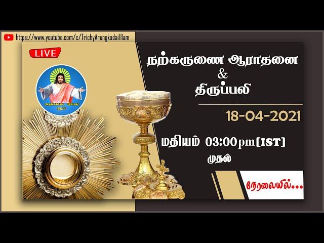 18-04-2021 |ஞாயிறு மதியம் 3:00 pm (IST) முதல் | நற்கருணை ஆராதனை & திருப்பலி|Trichy Arungkodai illam