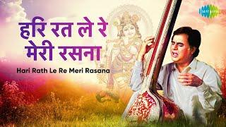 हरि रत ले रे मेरी रसना   Hari Rath Le Re Meri Rasana   Jagjit Singh   कृष्णा भजन   रविवार Bhajan