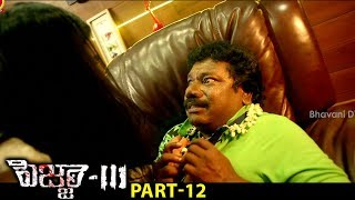 Pizza 3 Full Movie Part 12 - 2018 Telugu Horror Movies - Jithan Ramesh, Srushti Dange