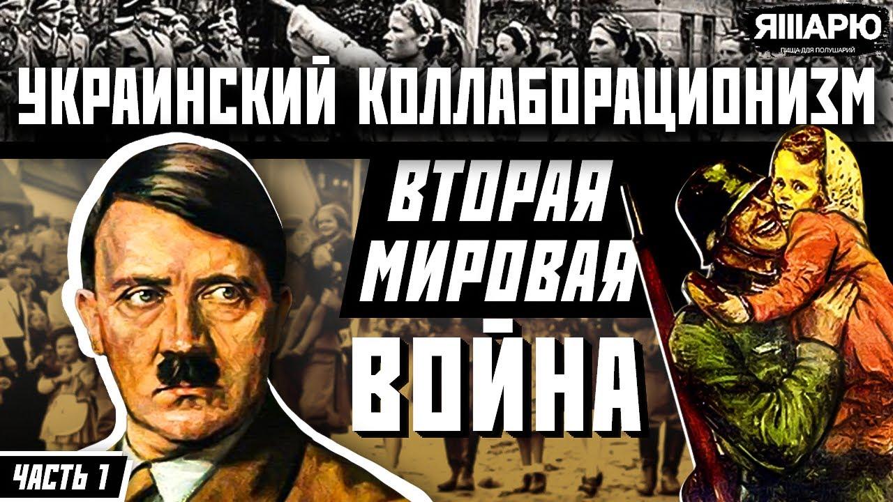 Почему Украина помогала Германии во время Второй мировой войны? Украинский коллаборационизм. Часть 1