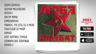 "ЛЮБЭ ""Комбат"" 1996 [full audio]"