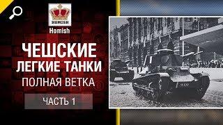 Чешская ветка ЛТ -  Часть 1 - Будь готов! - от Homish [World of Tanks]
