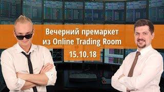 Трейдеры торгуют на бирже в прямом эфире! Запись трансляции от 15.10.2018