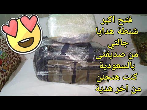 جاتلى هدية من السعودية من اختي وصديقتى    مع يوميات نور