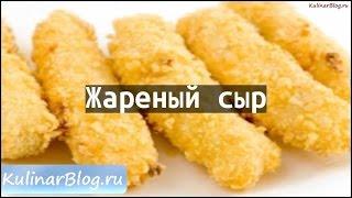 Рецепт Жареный сыр