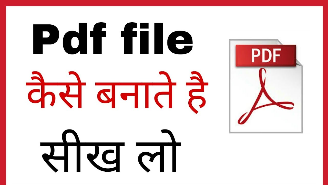 Pdf File Kaise Banate Hai How To Make Pdf File In Computer In