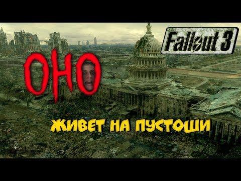 ОНО живет на пустоши [ArtGames, Fallout 3, Салкина #3]