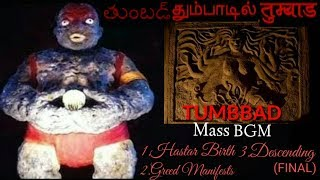 Tumbbad background music | Tumbbad bgm | Tumbbad ost