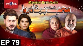 Mohabat Behta Darya | Episode 79 | TV One Drama | 8th February 2017