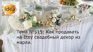 Как продавать на Etsy свадебный декор из марли