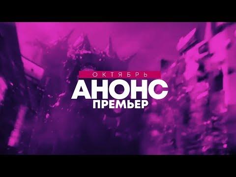 Анонс премьер - Октябрь 2018