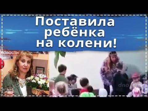 Воспитатель поставила ребёнка на колени и заставила целовать землю в Краснодарском детсаду