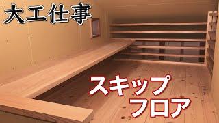 【大工仕事】無地のタモの勉強机と杉の落下防止の手すりを付けてスキップフロアを作る  新築施工(解説付き)