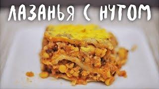 Лазанья с нутом (веган рецепт)