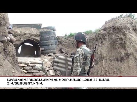 Արցախում հայտնաբերվել է զորամասը լքած 22-ամյա զինծառայողի դին, «5 ՐՈՊԵ ՊԱԿԱՍ».ԼՈՒՐԵՐ 14:55