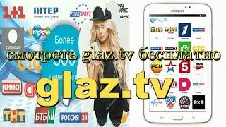 glaz.tv смотреть глаз ТВ бесплатно сейчас YouTube b