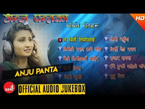 Anju Panta Audio JukeBox Best Songs Ever