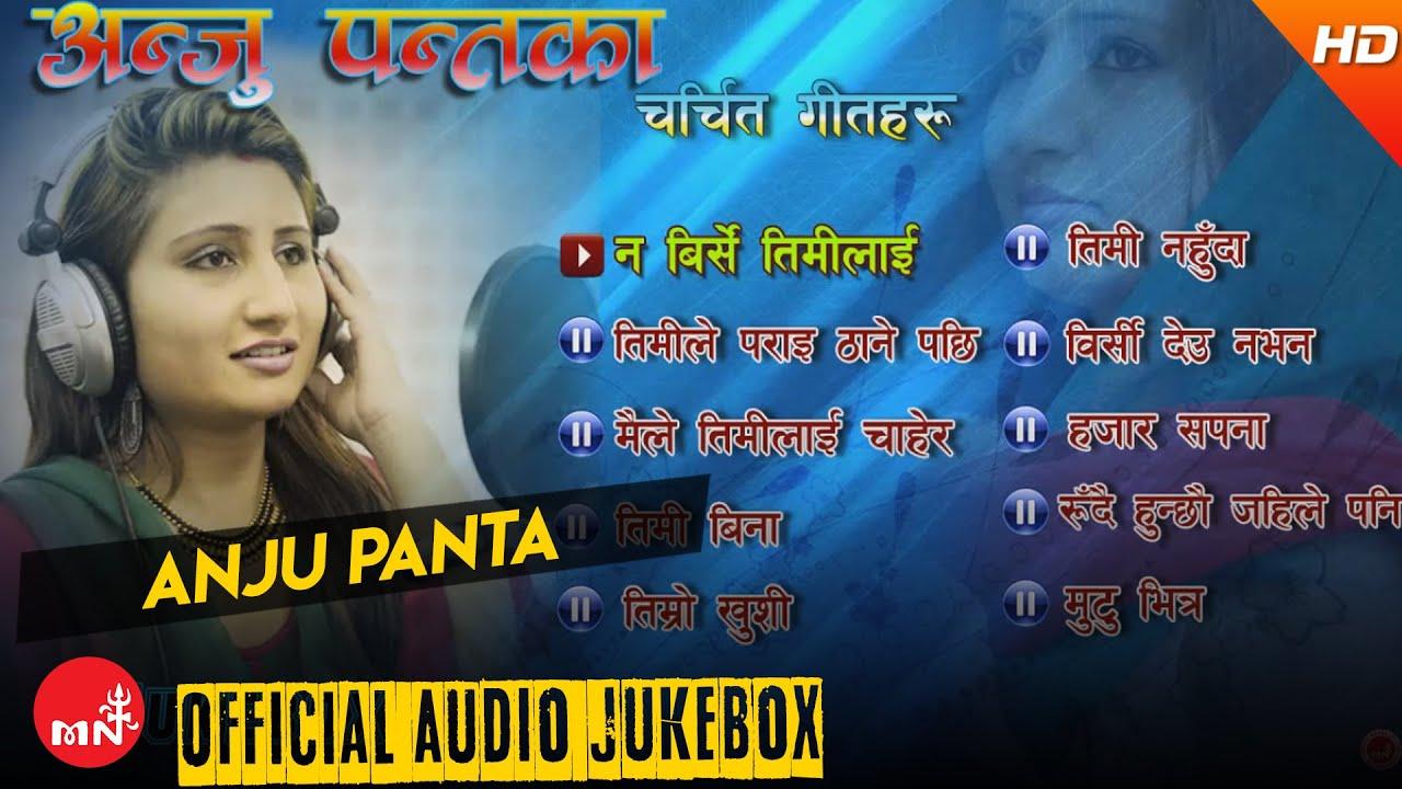 Download Anju Panta Audio Jukebox Best Songs Ever | Music Nepal