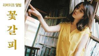 아이유(IU) Remake Album [꽃갈피] Full Audio 전곡듣기 *가사첨부