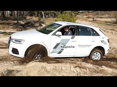 Audi Q3 2016 тест драйв (песок и диагоналка)