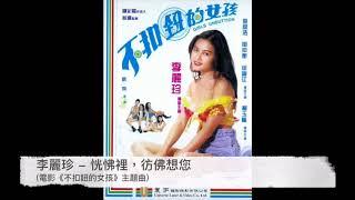 李麗珍 Loletta Lee - 恍怫裡,彷佛想您 (電影《不扣鈕的女孩》主題曲) 1994