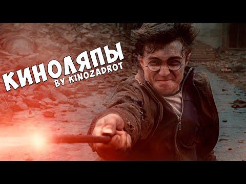 "КИНОЛЯПЫ ""Гарри Поттер."