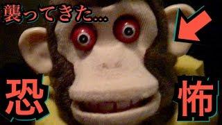 【恐怖映像】トイストーリーの猿のおもちゃに襲われました