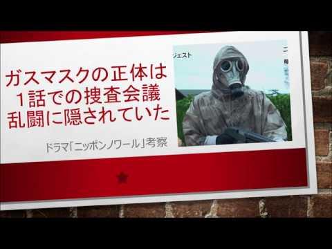マスク ガス ニッポン 正体 ノワール
