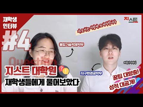 지스트 대학원 재학생들에게 물어보았다! [재학생 인터뷰 #4]
