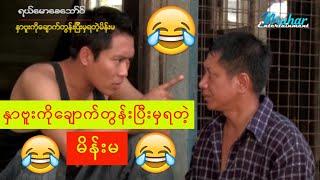 ရယ်မောစေသော်ဝ် - နှာဗူးကိုချောက်တွန်းပြီးမှရတဲ့မိန်းမ - Myanmar Funny Video