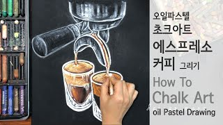 #Chalk Art, 에스프레소 커피 그리기 초크아트 …