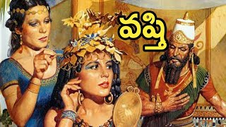 Telugu Bible Stories-వస్తి@Telugu Bible Stories