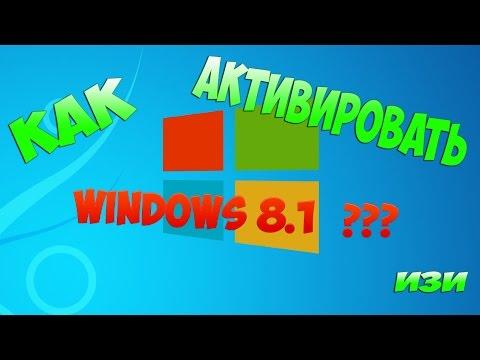 Как активировать Windows 8.1(ПРОГРАММА)/How to activate Windows 8.1