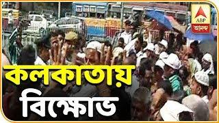 SSK-MSK teacher agitation at Kolkata | ABP Ananda