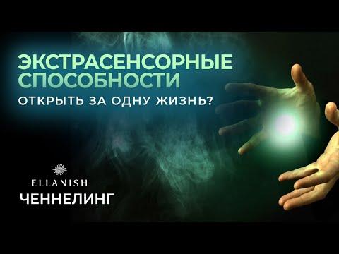 Ellanish: Открытие многомерного видения/ясновидения. Возможно ли открыть за одну жизнь?