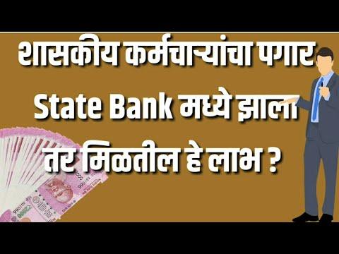 SBI SGSP Account| शासकीय कर्मचाऱ्यांचा पगार State Bank मध्ये झाला तर मिळतील हे लाभ ?