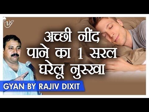 Rajiv Dixit - फटाफट से नींद लाने का आसान उपाय | How To Get Good Sleep Instantly