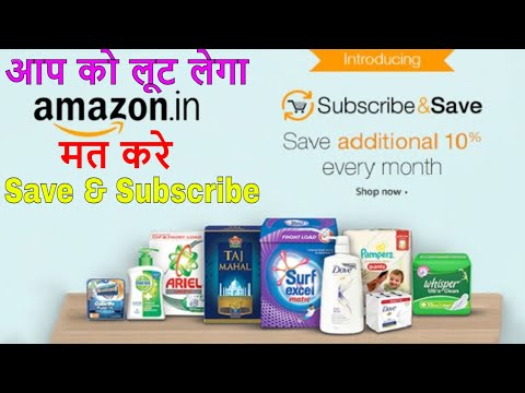 Amazon India Subscribe & Save Reality / Fraud Exposed.... आप को लूट लेगा |