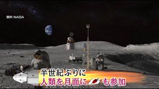 「東京の真ん中で人工衛星を」日本橋に宇宙ベンチャー大集合!「ライバルはイーロンマスク」 - YouTube