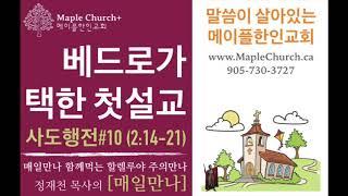 매일만나#10 베드로가 택한 첫설교 (사도행전 2:14-21) | 정재천 담임목사 | 말씀이 살아있는 Maple Church