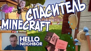 №418: СПАСИТЕЛЬ в ПРИВЕТ СОСЕД АЛЬФА 4 в Майнкрафт(Hello Neighbor Alpha 4 Minecraft) видео для детей