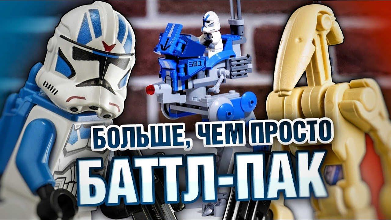 LEGO Star Wars 75280 Клоны-пехотинцы 501-го легиона и мой отряд! Обзор лего звёздные войны