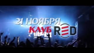 STIGMATA - 21 НОЯБРЯ, МОСКВА, RED!