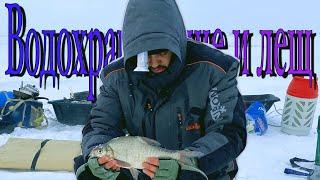 Вячеславское водохранилище Лещ Где искать и чем кормить леща Рыбалка в буран